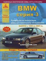 BMW 3 (БМВ 3). Руководство по ремонту, инструкция по эксплуатации. Модели с 1998 по 2007 год выпуска, оборудованные бензиновыми и дизельными двигателями