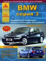 BMW 3 (БМВ 3). Руководство по ремонту, инструкция по эксплуатации. Модели с 2005 года выпуска, оборудованные бензиновыми и дизельными двигателями