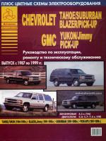 Chevrolet Tahoe / SUBURBAN / BLAZER / Pick-Up / GMC Yukon / Jimmy / Pick-Up (Шевроле Тахо / Субурбан / Блейзер / Пик-Ап / Джи-Эм-Си Юкон / Джимми / Пик-Ап). Руководство по ремонту, инструкция по эксплуатации. Модели с 1987 по 1999 год выпуска, оборудованн