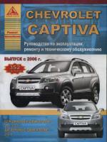 Chevrolet Captiva (Шевроле Каптива). Руководство по ремонту, инструкция по эксплуатации. Модели с 2006 года выпуска, оборудованные бензиновыми и дизельными двигателями