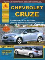 Chevrolet Cruze (Шевроле Круз). Руководство по ремонту, инструкция по эксплуатации. Модели с 2008 года выпуска, оборудованные бензиновыми двигателями.