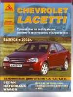 Chevrolet Lacetti (Шевроле Лачетти). Руководство по ремонту, инструкция по эксплуатации. Модели с 2002 года выпуска, оборудованные бензиновыми двигателями.