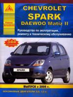 Chevrolet Spark / Daewoo Matiz II (Шевроле Спарк / Дэу Матис 2). Руководство по ремонту, инструкция по эксплуатации. Модели с 2005 года выпуска, оборудованные бензиновыми двигателями.