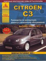 Citroen C3 (Ситроэн Ц3). Руководство по ремонту, инструкция по эксплуатации. Модели с 2001 по 2011 год выпуска, оборудованные бензиновыми и дизельными двигателями