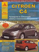 Citroen C4 (Ситроен Ц4). Руководство по ремонту, инструкция по эксплуатации. Модели с 2004 года выпуска, оборудованные бензиновыми и дизельными двигателями