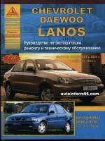 Daewoo Lanos / Chevrolet Lanos (Дэу Ланос / Шевроле Ланос). Руководство по ремонту в фотографиях, инструкция по эксплуатации. Модели с 1996 по 2004 год выпуска, оборудованные бензиновыми двигателями.
