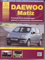 Daewoo Matiz (Дэу Матиз). Руководство по ремонту, инструкция по эксплуатации. Модели с 2001 года выпуска, оборудованные бензиновыми двигателями.