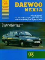 Daewoo Nexia (Дэу Нексия). Руководство по ремонту, инструкция по эксплуатации. Модели, оборудованные бензиновыми двигателями