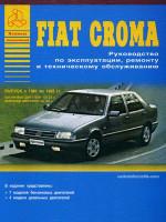 Fiat Croma (Фиат Крома). Руководство по ремонту, инструкция по эксплуатации. Модели с 1985 по 1993 год выпуска, оборудованные бензиновыми и дизельными двигателями