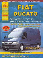 Fiat Ducato (Фиат Дукато). Руководство по ремонту, инструкция по эксплуатации. Модели с 2002 года выпуска, оборудованные бензиновыми и дизельными двигателями