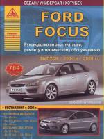 Ford Focus (Форд Фокус). Руководство по ремонту, инструкция по эксплуатации. Модели с 2004 года выпуска, оборудованные бензиновыми и дизельными двигателями