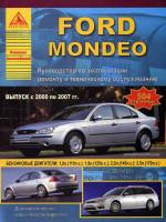 Ford Mondeo (Форд Мондео). Руководство по ремонту, инструкция по эксплуатации. Модели с 2000 по 2007 год выпуска, оборудованные бензиновыми и дизельными двигателями