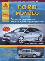 Ford Mondeo (Форд Мондео). Руководство по ремонту, инструкция по эксплуатации. Модели с 2007 года выпуска, оборудованные бензиновыми и дизельными двигателями