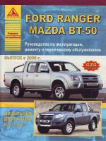 Ford Ranger / Mazda BT-50 (Форд Ренджер / Мазда Ви-Ти-50). Руководство по ремонту, инструкция по эксплуатации. Модели с 2006 года выпуска, оборудованные дизельными двигателями