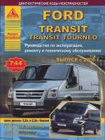 Ford Transit / Transit Tourneo (Форд Транзит / Транзит Турнео). Руководство по ремонту, инструкция по эксплуатации. Модели с 2006 года выпуска, оборудованные бензиновыми и дизельными двигателями