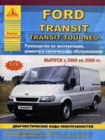 Ford Transit / Transit Tourneo (Форд Транзит / Транзит Турнео). Руководство по ремонту, инструкция по эксплуатации. Модели с 2000 по 2006 год выпуска, оборудованные бензиновыми и дизельными двигателями