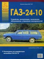 ГАЗ 24-10 Волга (GAZ 24-10 Volga). Руководство по ремонту, инструкция по эксплуатации. Модели с 1968 по 1985 год выпуска, оборудованные бензиновыми двигателями