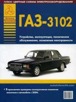ГАЗ 3102 Волга (GAZ 3102). Руководство по ремонту, инструкция по эксплуатации. Модели с 1982 по 2009 год выпуска, оборудованные бензиновыми двигателями