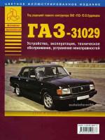 ГАЗ 31029 Волга (GAZ 31029). Руководство по ремонту в цветных фотографиях, инструкция по эксплуатации. Модели с 1982 по 2009 год выпуска, оборудованные бензиновыми двигателями