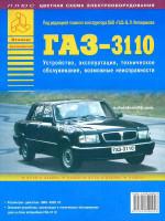 GAZ 3110 (ГАЗ 3110 Волга). Руководство по ремонту, инструкция по эксплуатации. Модели с 1997 по 2004 год выпуска, оборудованные бензиновыми двигателями