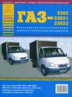 ГАЗ 3302 ГАЗель / 33021 ГАЗель / 33023 ГАЗель (GAZ 3302 / 33021 / 33023). Руководство по ремонту, инструкция по эксплуатации. Модели с 1994 года выпуска, оборудованные бензиновыми двигателями