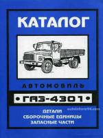 ГАЗ 4301 (GAZ 4301). Каталог деталей и сборочных единиц, запасные части. Модели с 1992 по 1995 год выпуска, оборудованные дизельными двигателями