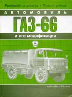 ГАЗ 66 (GAZ 66). Руководство по ремонту, каталог деталей. Модели с 1964 по 1999 год выпуска, оборудованные бензиновыми двигателями