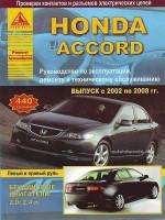 Honda Accord (Хонда Аккорд). Руководство по ремонту, инструкция по эксплуатации. Модели с 2002 по 2008 год выпуска, оборудованные бензиновыми двигателями
