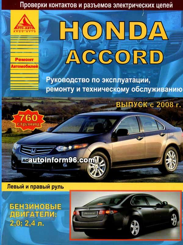 инструкция по эксплуатации хонда аккорд 8