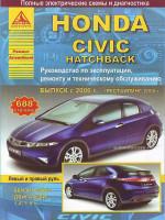 Honda Civic 5D (Хонда Цивик 5Д). Руководство по ремонту, инструкция по эксплуатации. Модели с 2006 года выпуска, оборудованные бензиновыми и дизельными двигателями
