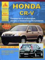 Honda CR-V (Хонда ЦР-В). Руководство по ремонту, инструкция по эксплуатации. Модели с 2001 по 2007 год выпуска, оборудованные бензиновыми двигателями