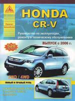 Honda CR-V (Хонда ЦР-В). Руководство по ремонту, инструкция по эксплуатации. Модели с 2006 года выпуска, оборудованные бензиновыми двигателями