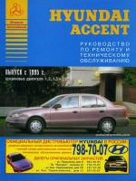Hyundai Accent (Хюндай Акцент). Руководство по ремонту. Модели с 1995 года выпуска, оборудованные бензиновыми двигателями