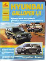 Hyundai Galloper I / Galloper II (Хюндай Галопер 1 / Галопер 2). Руководство по ремонту, инструкция по эксплуатации. Модели с 1991 по 2004 год выпуска, оборудованные бензиновыми и дизельными двигателями