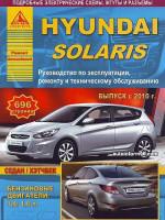 Hyundai Solaris (Хундай Солярис). Руководство по ремонту, инструкция по эксплуатации. Модели с 2010 года выпуска, оборудованные бензиновыми двигателями.