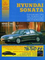 Hyundai Sonata (Хюндай Соната). Руководство по ремонту. Модели с 1993 года выпуска, оборудованные бензиновыми двигателями