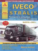 Iveco Stralis (Ивеко Стралис). Руководство по ремонту. Модели с 2002 года выпуска, оборудованные дизельными двигателями