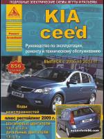 Kia Cee'd (Киа Сид). Руководство по ремонту, инструкция по эксплуатации. Модели с 2006 по 2012 год выпуска, оборудованные бензиновыми и дизельными двигателями.
