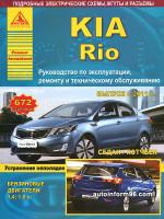 Kia Rio 3 (Киа Рио 3). Руководство по ремонту, инструкция по эксплуатации. Модели с 2011 года выпуска, оборудованные бензиновыми двигателями.