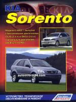 Kia Sorento (Киа Соренто). Руководство по ремонту, инструкция по эксплуатации. Модели с 2002 (+рестайлинг 2009г.) года выпуска, оборудованные бензиновыми и дизельными двигателями
