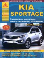 Kia Sportage (Киа Спортейдж). Руководство по ремонту, инструкция по эксплуатации. Модели с 2010 года выпуска, оборудованные бензиновыми и дизельными двигателями.