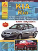 Kia Rio (Киа Рио). Руководство по ремонту, инструкция по эксплуатации. Модели с 2005 по 2011 год выпуска, оборудованные бензиновыми и дизельными двигателями