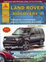 Land Rover Discovery 4 (Ленд Ровер Дискавери 4). Руководство по ремонту, инструкция по эксплуатации, каталог запасных частей. Модели с 2009 года выпуска, оборудованные бензиновыми и дизельными двигателями