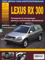 Lexus RX 300 (Лексус РХ 300). Руководство по ремонту, инструкция по эксплуатации. Модели с 1997 года выпуска, оборудованные бензиновыми двигателями.