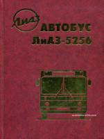 ЛиАЗ-5256. Руководство по ремонту, инструкция по эксплуатации. Модели, оборудованные бензиновыми двигателями