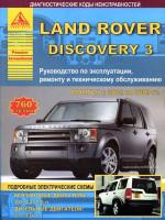 Land Rover Discovery III (Ленд Ровер Дискавери 3). Руководство по ремонту, инструкция по эксплуатации. Модели с 2004 по 2009 год выпуска, оборудованные бензиновыми и дизельными двигателями