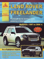 Land Rover Freelander (Лэнд Ровер Фриландер). Руководство по ремонту, инструкция по эксплуатации. Модели с 1997 по 2006 год выпуска, оборудованные бензиновыми и дизельными двигателями