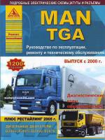 MAN TGA (МАН ТГА). Руководство по ремонту, инструкция по эксплуатации. Модели с 2000 года выпуска (рестайлинг 2005 г.), оборудованные дизельными двигателями