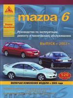 Mazda 6 (Мазда 6). Руководство по ремонту, инструкция по эксплуатации. Модели с 2002 года выпуска (рестайлинг 2005 г.), оборудованные бензиновыми и дизельными двигателями