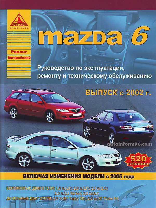 Руководство по Ремонту Мазда 6 2004